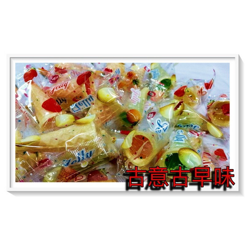 古意古早味甜筒軟糖350g 60 顆古早味懷舊零食童玩糖果甜筒QQ 軟糖06 QQ 糖