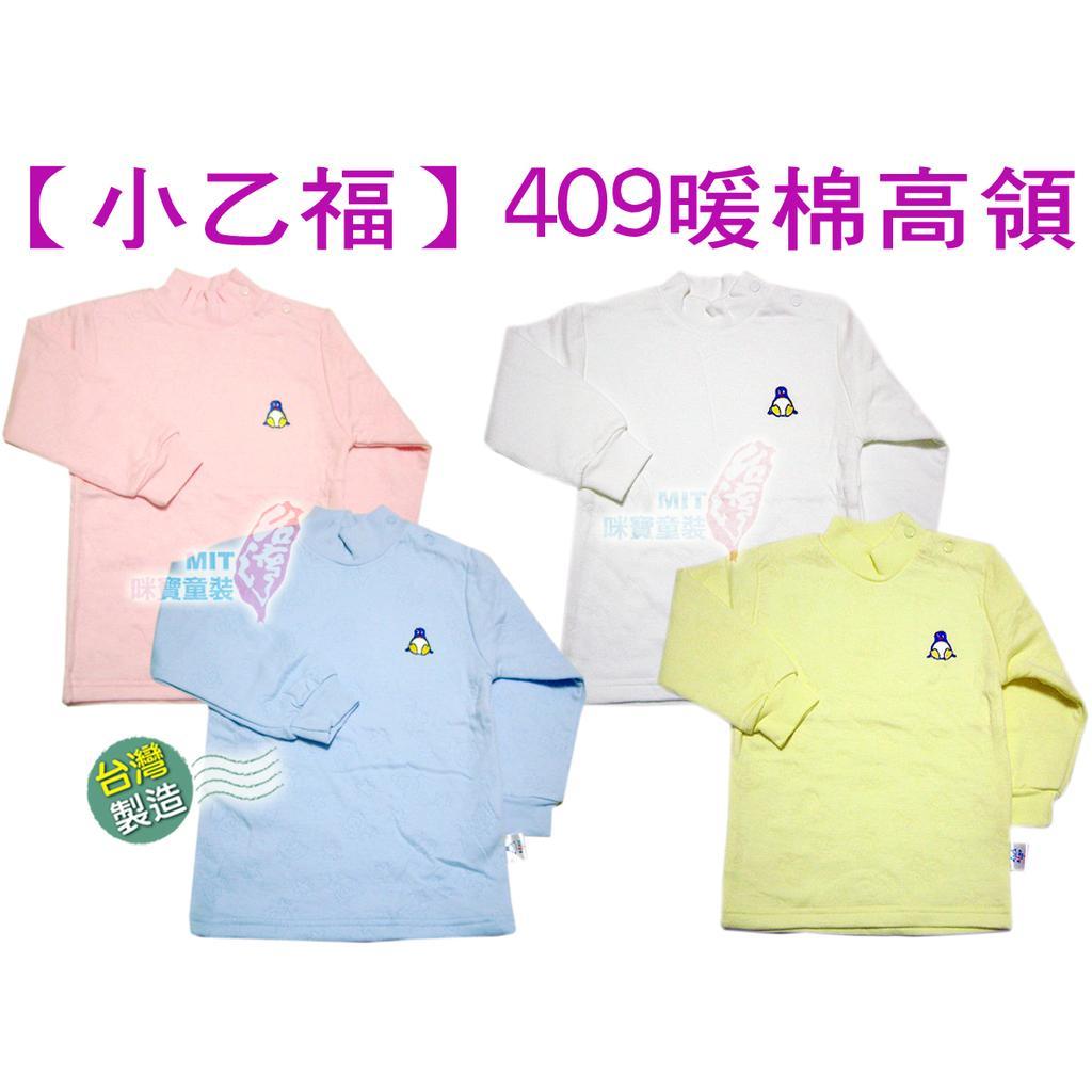 0 4 號~小乙福~~409 三層暖棉衛生衣~100 棉