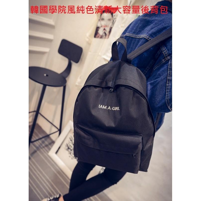 實拍+ 價韓國雜誌 款高 超大容量 學院風字母刺繡清新純色單肩後背2用包