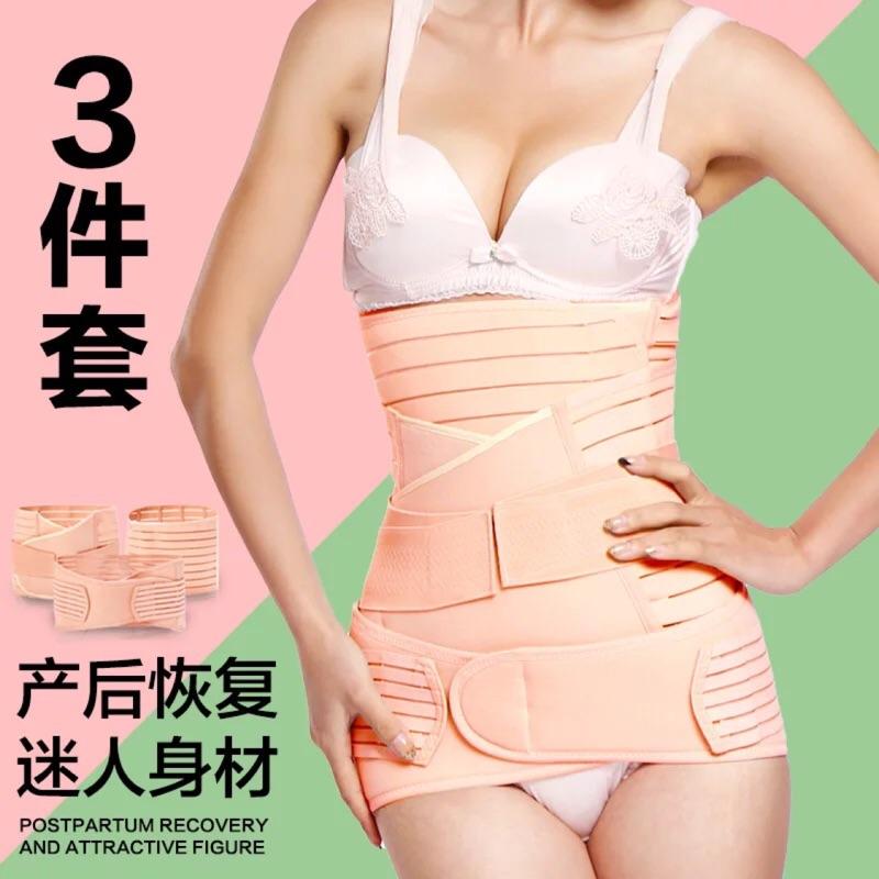 收腹帶束腹帶束縛帶孕婦產婦產後順產剖腹產三件套紗布棉夏透氣