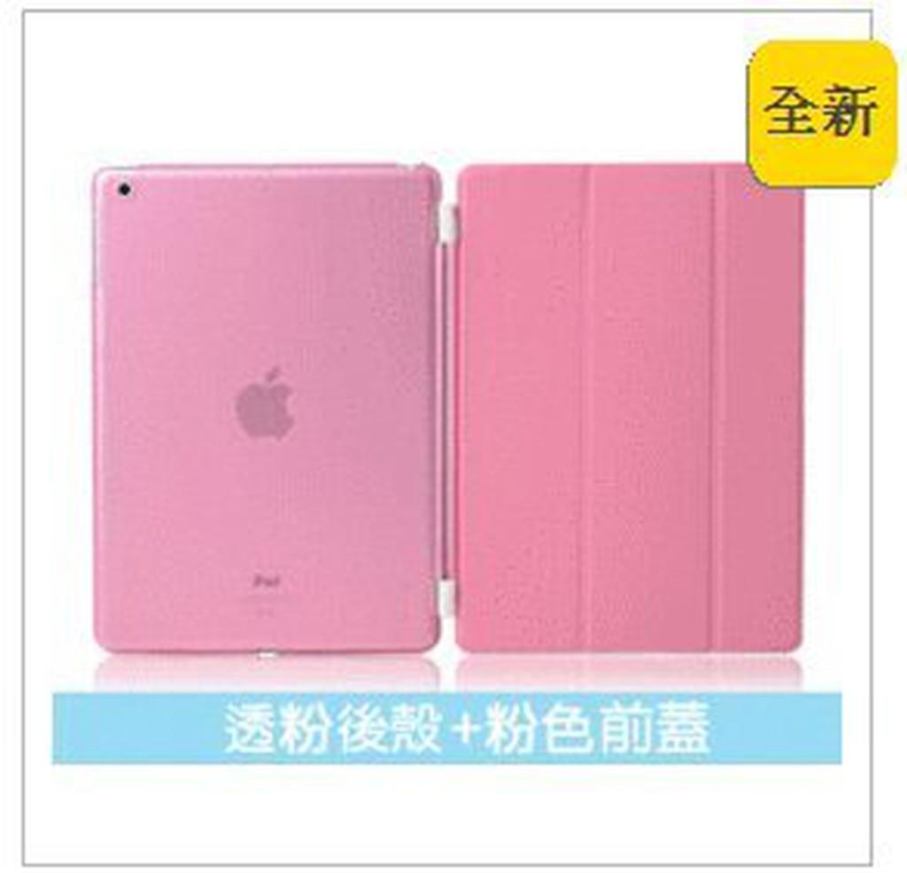 ~鑫巢~iPad air 版smart cover 保護殼蓋上自動休眠半透明背蓋10 色