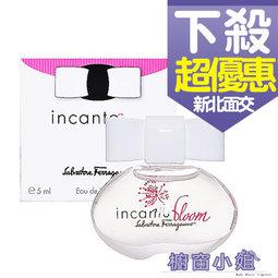 ~櫥窗小姐~Salvatore Ferragamo incanto Bloom 法拉蜜女性