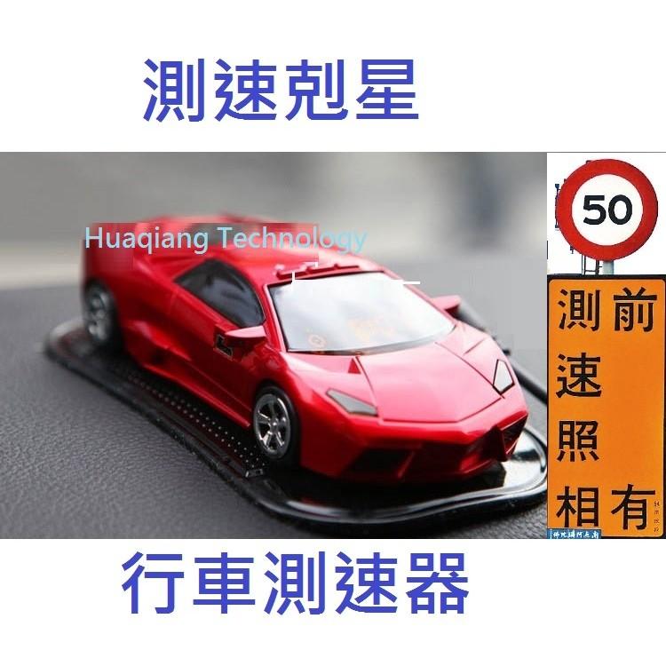 華強科技測速器行車記錄器雷達測速器GPS 全頻測速器