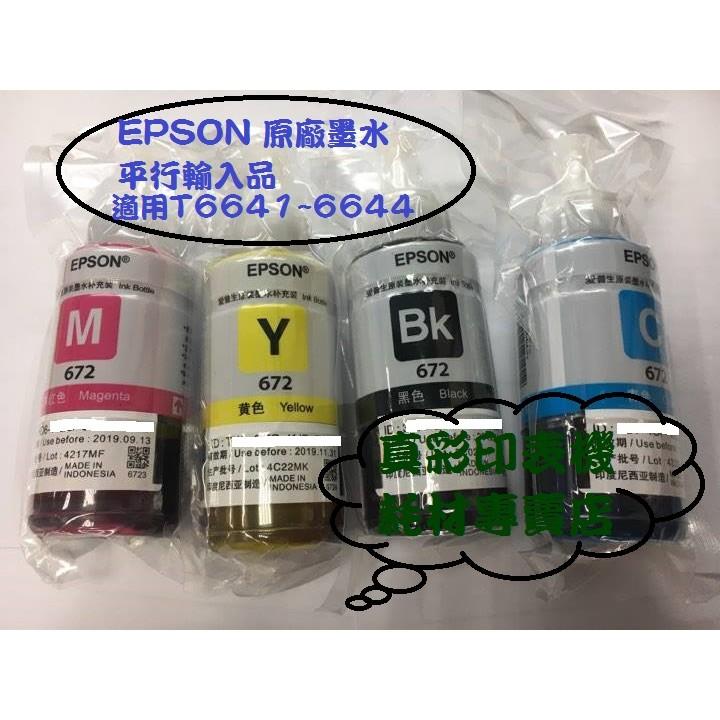 EPSON 墨水T664 T672 :L110 L120 L350 L355 L550 L