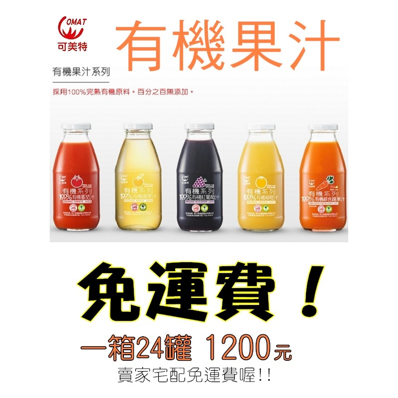 !可美特有機果汁整箱販賣蘋果汁蔬果汁紅葡萄汁番茄汁辦公室