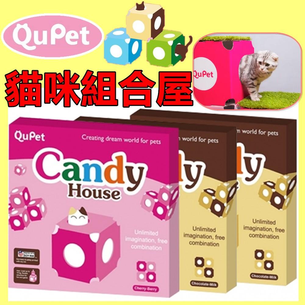 ~御品行銷小舖~~QuPet ~Candy house DIY 貓咪 糖果屋繽紛色彩自由組