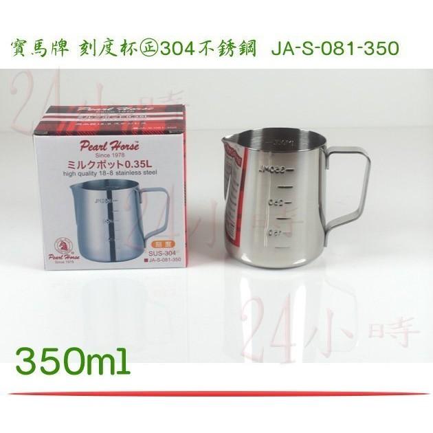 ~24 小時~ 寶馬牌不鏽鋼刻度拉花杯350cc 咖啡杯奶泡杯烘培量杯JA S 081 3