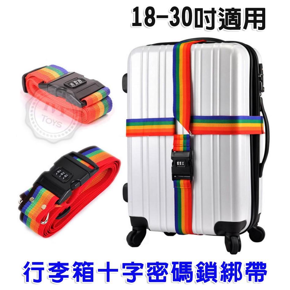 200cm 長18 30 吋 密碼鎖十字綁箱帶旅行箱捆綁帶拉桿箱打包帶行李箱十字打包帶彩虹
