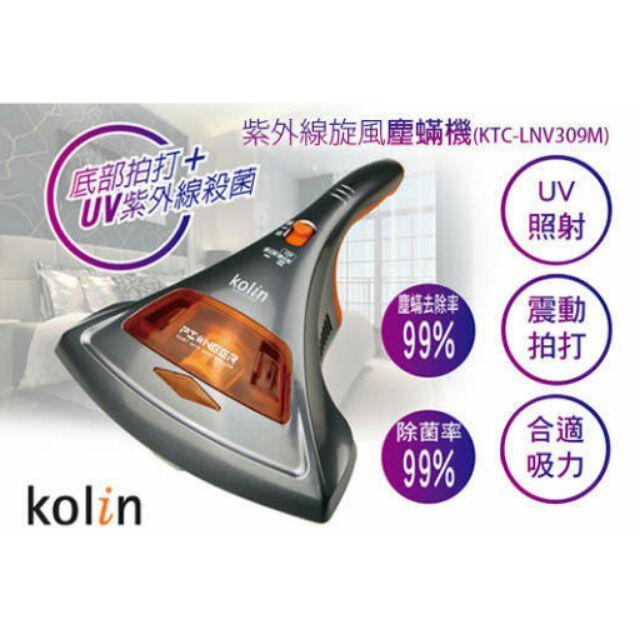 歌林紫外線旋風塵螨機塵蟎機