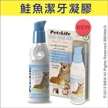 PetzLife 靈牙麗齒潔牙樂天然牙齒凝膠鮭魚口味4oz 118ml 有效防止口臭、清除