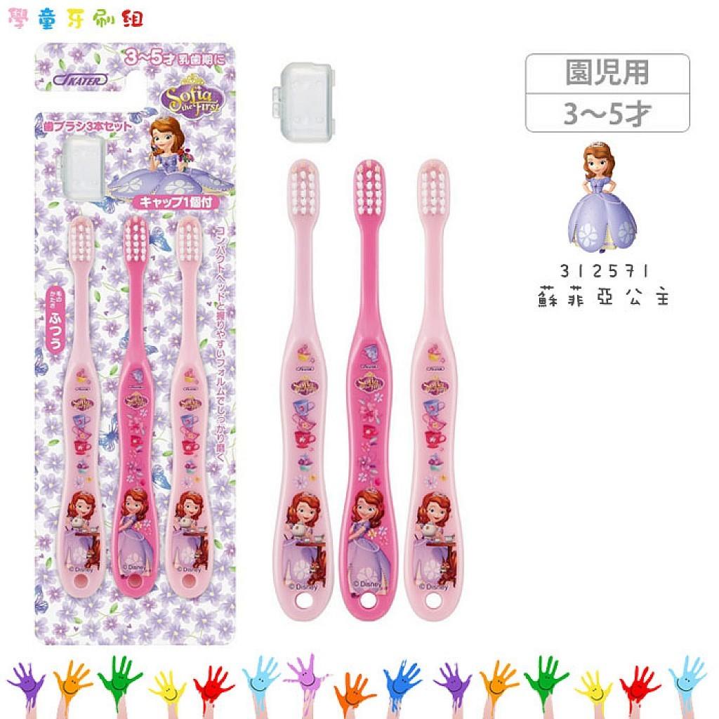 迪士尼DISNEY 公主系列蘇菲亞SOFIA 兒童學童牙刷3 5 歲3 入