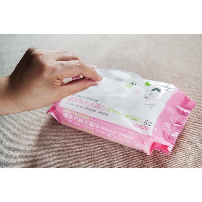 優美科粉色60 抽每包都有專利蓋