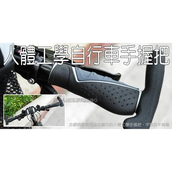 ~大 ~~騎車手不痛~克雷士自行車用人體工學手握把