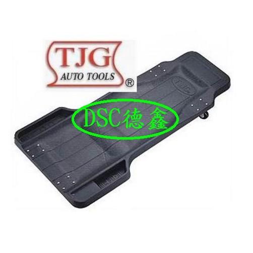 DSC 德鑫汽車工具 TJG 外銷廠製修車臥板躺板強化ABS 塑膠