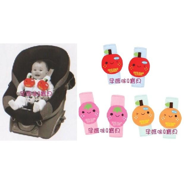 ~孕媽咪Q 寶貝~ 拉孚兒 安全帶護套有蘋果草莓橘子蜜蜂和瓢蟲五款 99520 2