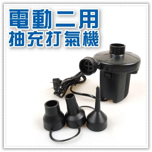 A2750 電動打氣機抽充二用打氣機電動充氣泵馬達pump 幫浦充氣床氣墊船打氣筒