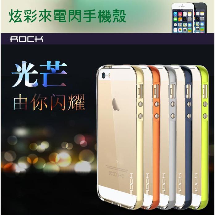蘋果Apple iPhone 6 6s 4 7 吋ROCK 炫彩來電閃手機殼手機套果凍套硬