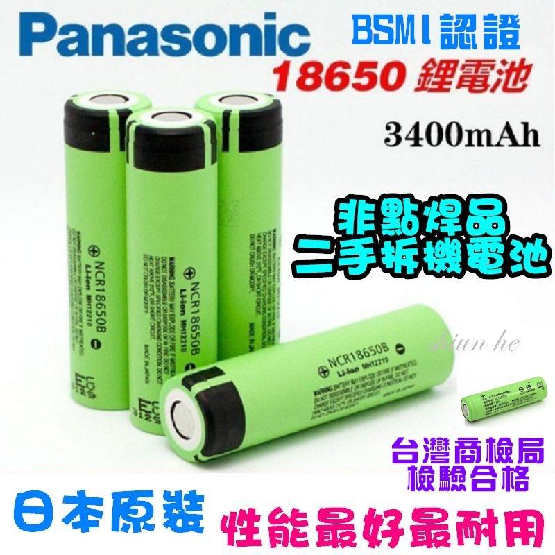 ~禾宸~  Panasonic 松下NCR18650B 鋰電池3400mah 國際牌