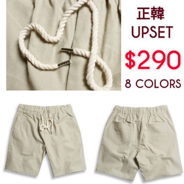 正韓UPSET 純色基礎麻料綁袋短褲