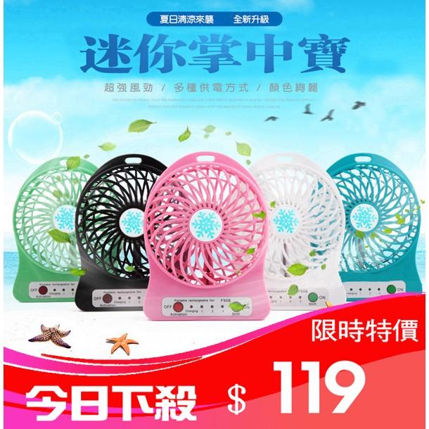 ~QQshop ~超強風版usb 風扇迷你三段式充電扇隨身口袋攜帶式外出風扇夾式風扇空調扇