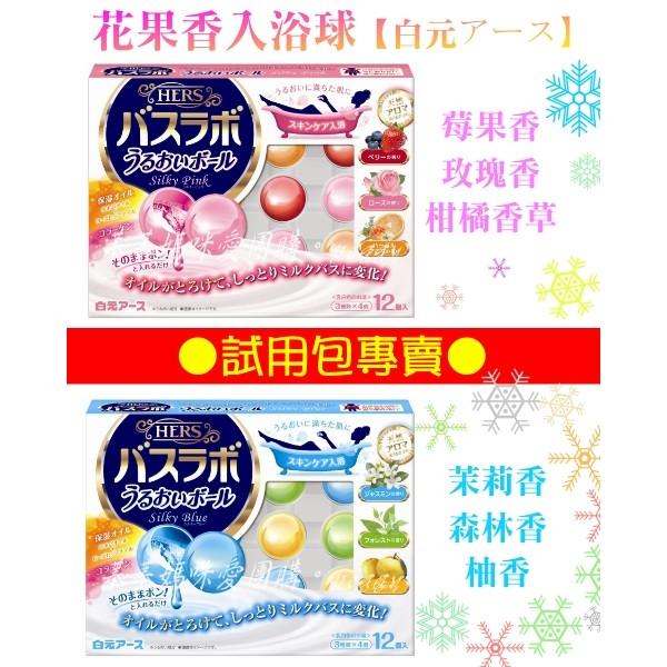~試用包開賣~HERS 花果香柔滑入浴球12 個入粉色藍色沐浴球入浴劑泡澡泡澡劑香香豆