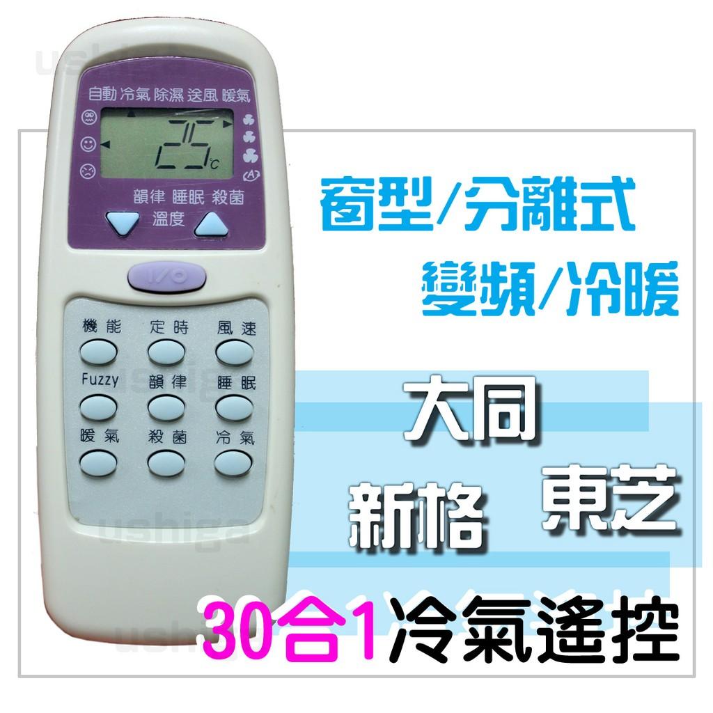 大同冷氣遙控器東芝新格 窗型分離冷暖變頻 CR 96DE CR 99DE CR 99YE