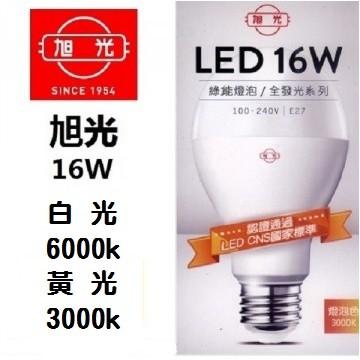旭光~LED 16W 全周光白光黃光全電壓~光彩TF EBA16W 830 860