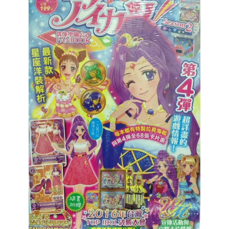 偶像學園AIkatsu Fanbook 第二季第四彈攻略書送神崎美月 卡2 張