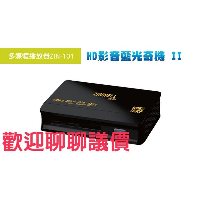 ~ZINWELL 兆赫~ZIN 101 HD 影音藍光奇機II 加值版多媒體播放器