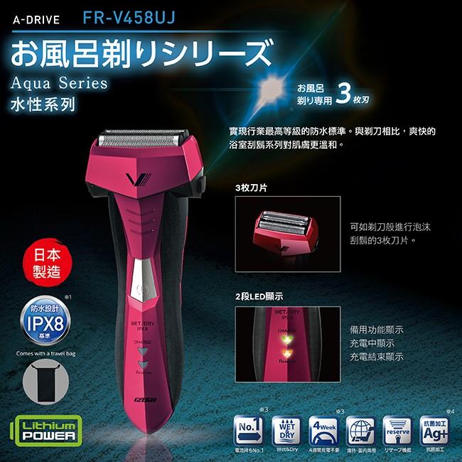 IZUMI A Drive 高防水三刀頭電鬍刀FR V458 金屬紅