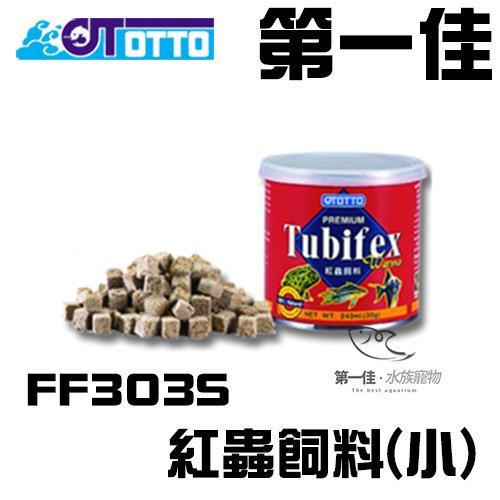 OTTO 奧圖紅蟲飼料小FF303S 高蛋白絲蚯蚓30g 嗜口性佳