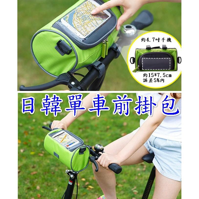 日韓單車腳踏車前掛包車頭包車把包手機包公路車包