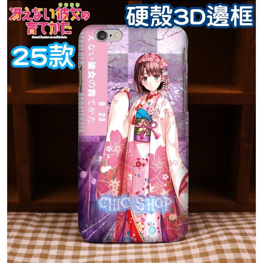 不起眼女主角培育法手機殼iPhone 7 6S 三星S7 Note SONY XA Z5
