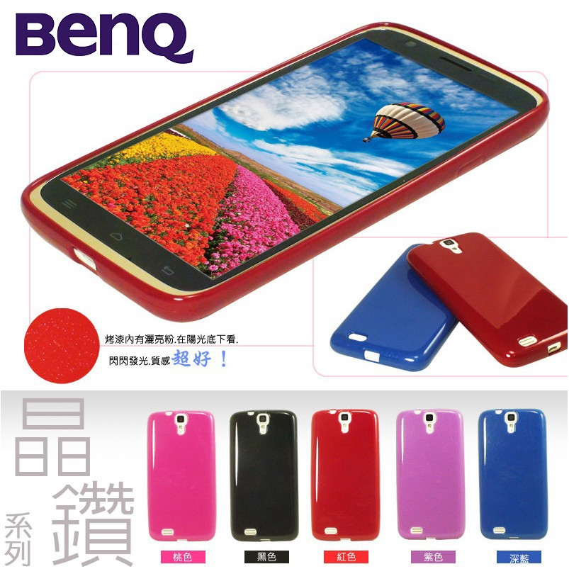 BenQ 晶鑽系列保護殼保護套軟殼手機套外殼果凍套背蓋F4 T3 A3C A3 B50 B