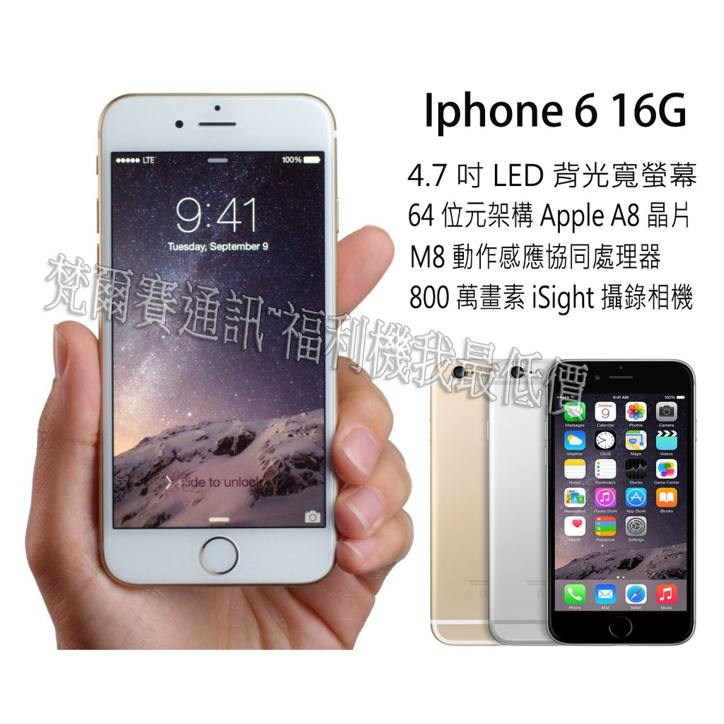 Apple iPhone 6 16G 送玻璃膜空壓殼 64G 128G 4 7 吋800
