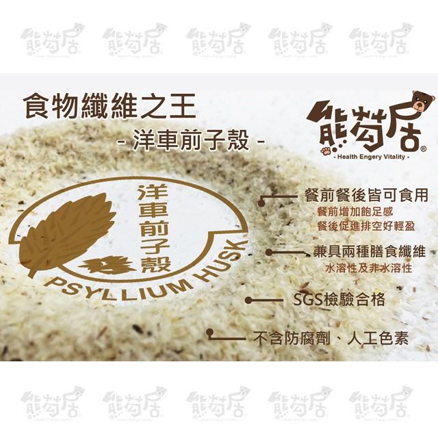 熊芶居洋車前子麩皮原味~膳食纖維、纖維粉~高純度99 SGS 檢驗合格~可搭啤酒酵母白腎豆
