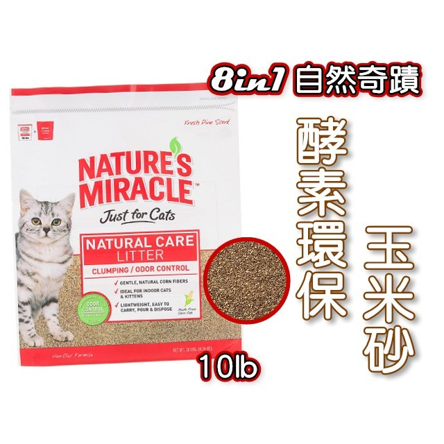~超取限一包~美國8in1 自然奇蹟酵素環保10LB 玉米貓砂凝結除臭力強,環保砂可沖馬桶