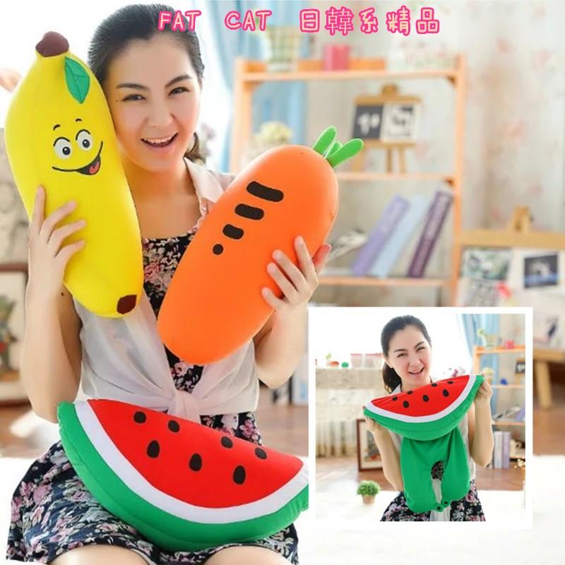FAT CAT 日韓系 ~卡通水果西瓜兩用抱枕變形頸枕胡蘿蔔香蕉魔術泡沫粒子U 型枕抱枕二