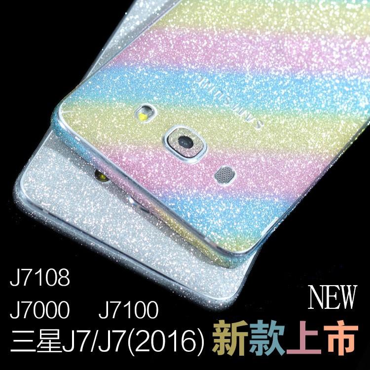 三星Galaxy J7 2015 J710GN 2016 閃粉機身貼全貼膜手機膜手機殼