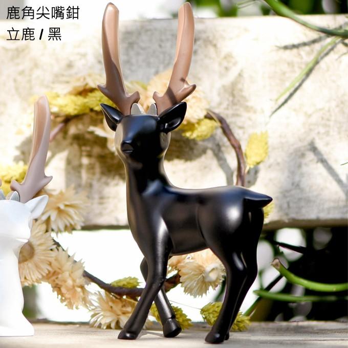 Dear Deer 鹿角尖嘴鉗立鹿黑,2016 金點 獎,桌面擺飾小工具, 不鏽鋼尖嘴鉗