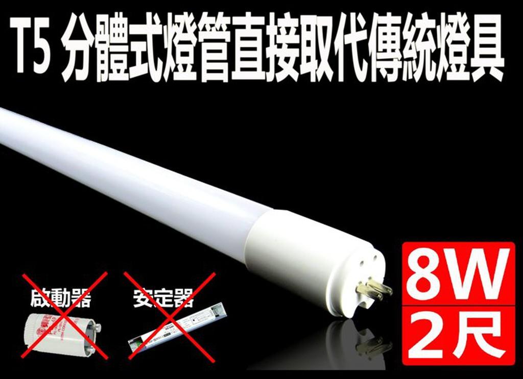 麥克照明10 支 2 年 T5 T6 白光限定2 尺LED 燈管替代傳統燈具投射燈崁燈輕鋼