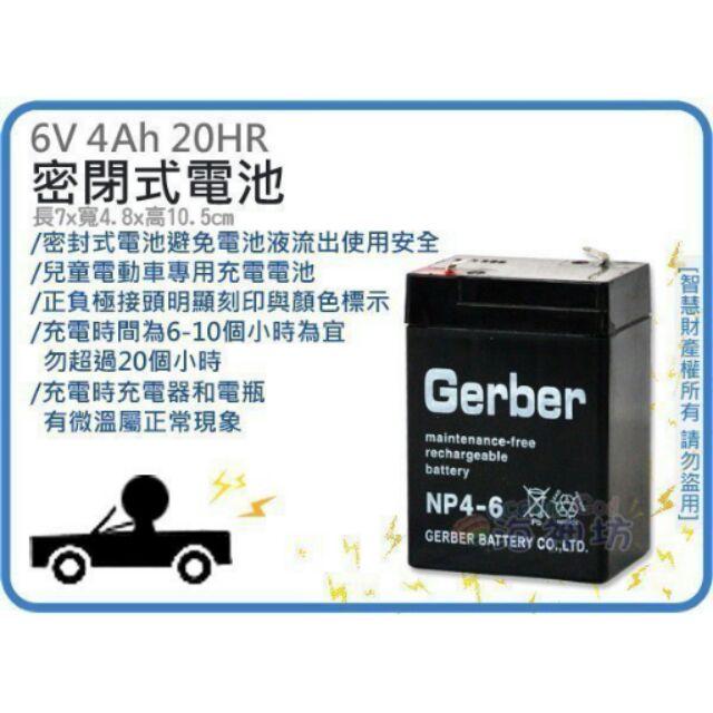 6V 4Ah 20HR 密閉式電池充電電池兒童電動車童車釣魚燈具緊急照明燈探照燈電子儀器