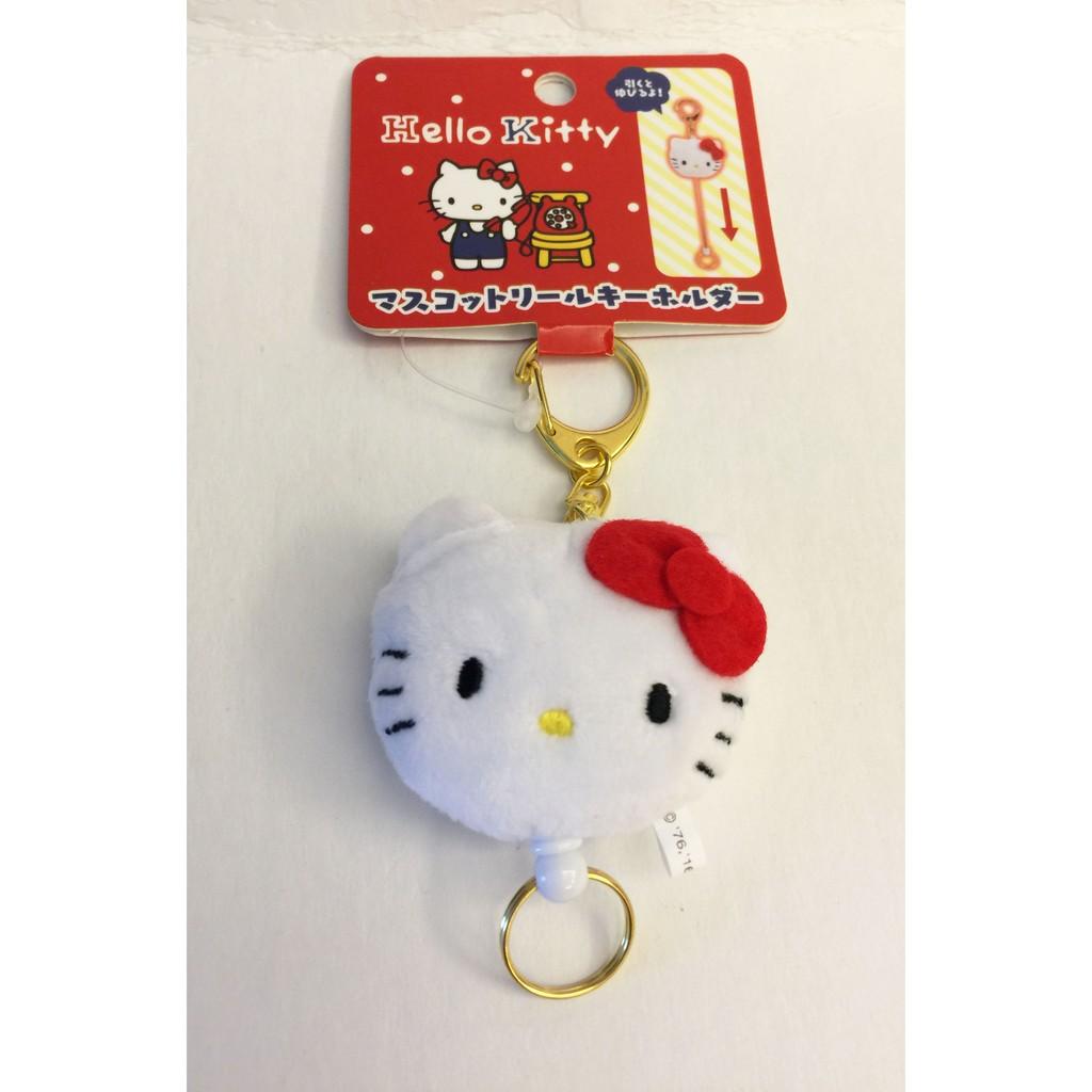 燕子部屋三麗鷗 ~凱蒂貓Hello Kitty ~毛絨 鑰匙圈伸縮