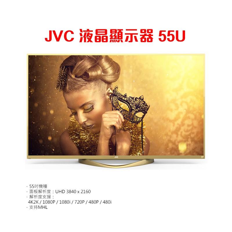 - 免運費+安裝】 JVC 55U 55吋4K智慧聯網電視/55型電視/55吋液晶顯示器/55吋液晶電視+視訊盒