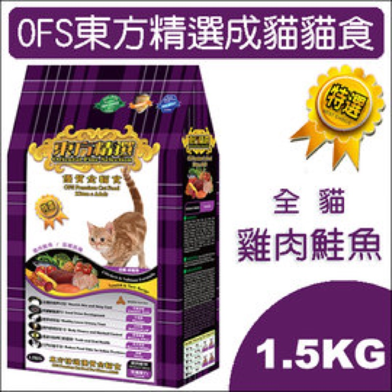 OFS 東方 ~全貓成貓幼貓~雞肉鮭魚貓食1 5 公斤貓飼料