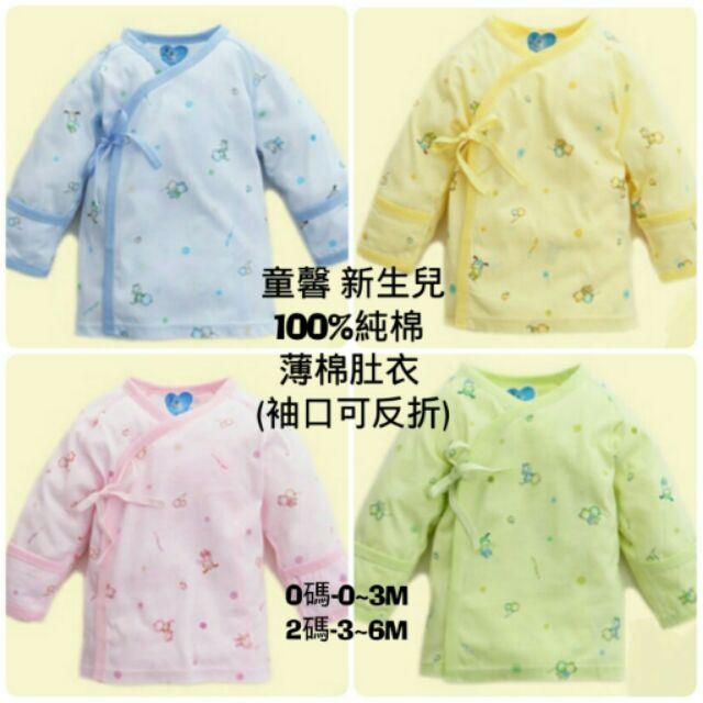 童馨100 純棉薄棉新生兒綁帶肚衣袖口反折可取代紗布衣