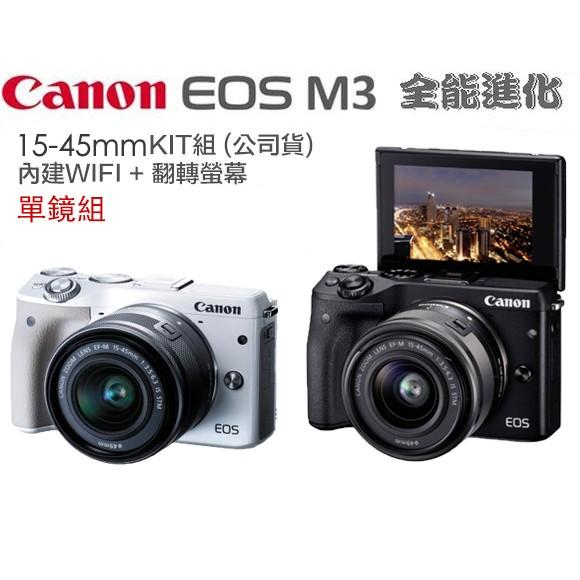 ~eYe 攝影~ 彩虹 貨Canon EOSM3 15 45mm KIT 單鏡組EOS M