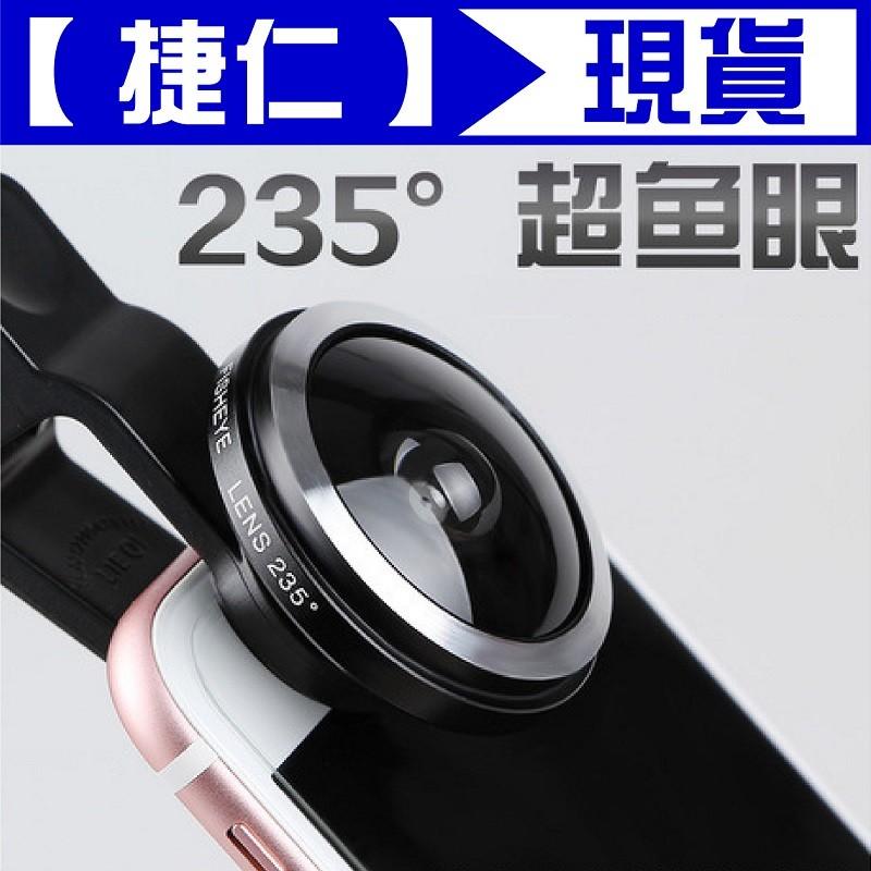 ~捷仁~235 度超級魚眼鏡頭夾子手機鏡頭 神器特效鏡頭 手機及平板iPhone 三星Sa