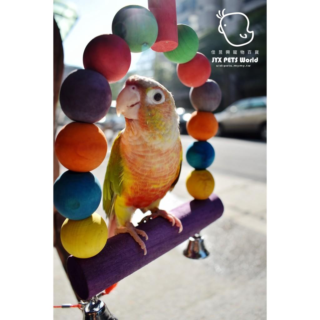 鮮彩木珠鞦韆│佳昱興寵物 │寵物鳥、鸚鵡用│鳥玩具│1GL LBW239