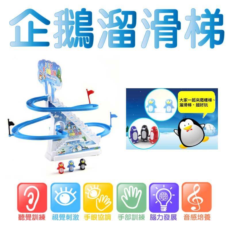 ~蠟筆小屋~電動軌道超好玩企鵝溜滑梯溜冰爬樓梯滑雪立體軌道兒童幼兒益智玩具聲光音樂玩具